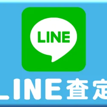 LINE査定ボタン