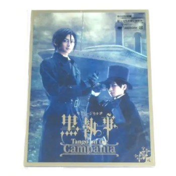 Tango on the Campania ミュージカル黒執事 完全生産限定盤DVD