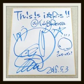 i☆Ris アイリス 芹澤優 直筆サイン色紙 2016