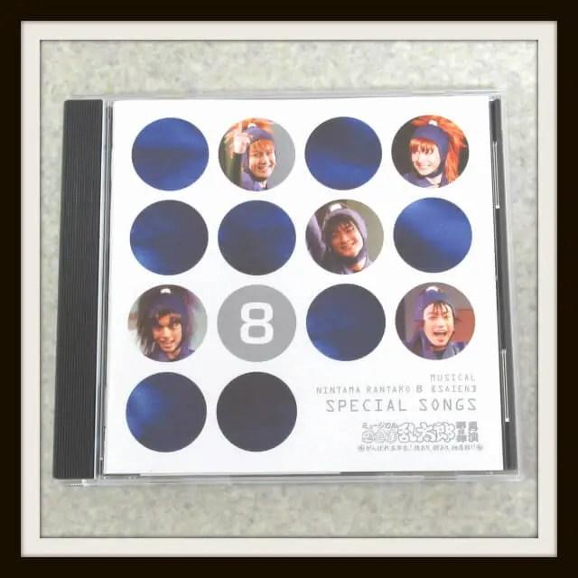 ミュージカル 忍たま乱太郎 第8弾 再演 SPECIAL SONGS CD