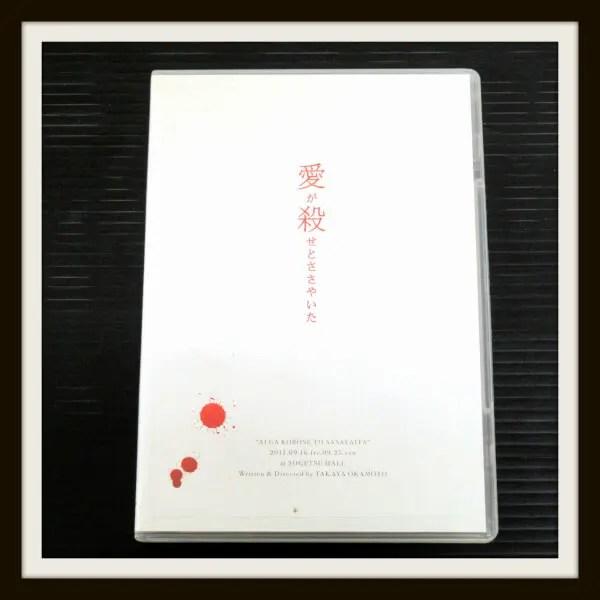 廃盤◆舞台 愛が殺せとささやいた DVD
