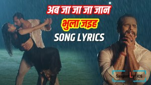 Ja Ja Jaan ye jaan song lyrics