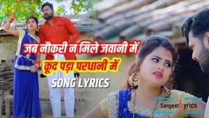 Jab naukari na mile jawani mein song lyrics