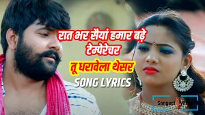 Dharavela Thresar song lyrics