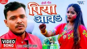 Piya Aawa song lyrics