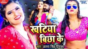 Khatiya Bichha Ke