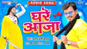 Ghare Aaja song lyrics