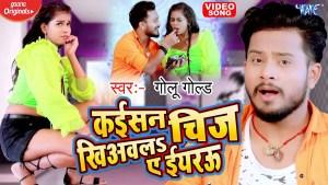 Kaisan Chij Khiyawala Ae Iyaru lyrics
