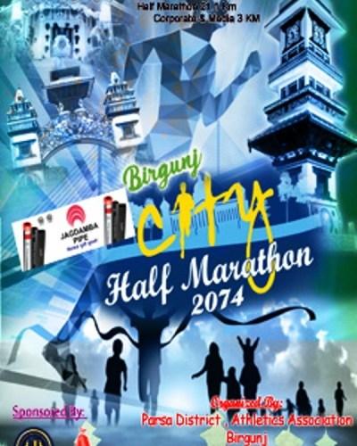 वीरगंज सिटी हाफ मैराथन २०७४को तयारी पुरा, प्रतियोगिता भोली बिहान ७ बजे शुरु हुने