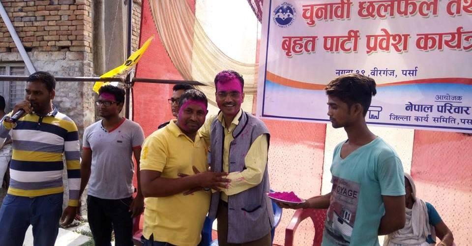 नेपाल परिवार दलको चुनावी छलफल तथा पार्टी प्रवेश कार्यक्रम सम्पन्न