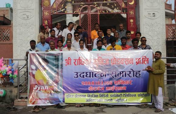 राजपा नेपालका उपाध्यक्ष सुरेन्द्र कुर्मीदवारा राधिका मुभी प्रा.लि. उदघाटन