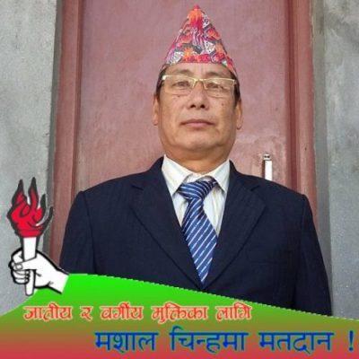 फोरम नेपाल ललितपुरका प्रतिनिधि सभा सदस्य उम्मेदवार उत्तम लामाको अपिल