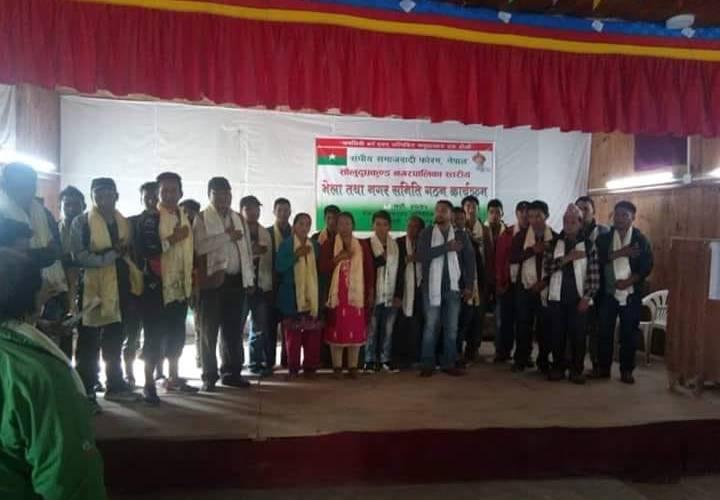 भैराज मगरकाे अध्यक्षतामा फाेरम नेपालको साेलुखुम्बुमा ४१ सदस्यीय समिति गठन