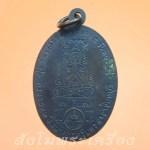 เหรียญศรีนครหลวงพ่อคง วัดวังสรรพรส ปี 2521