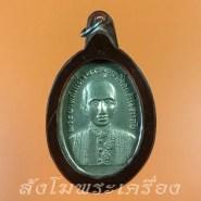 รูปภาพพระเครื่อง (รหัส 0197) เหรียญพระบาทสมเด็จพระพุทธเลิศหล้านภาลัย(เนื้ออัลปาก้า) ปี 2511