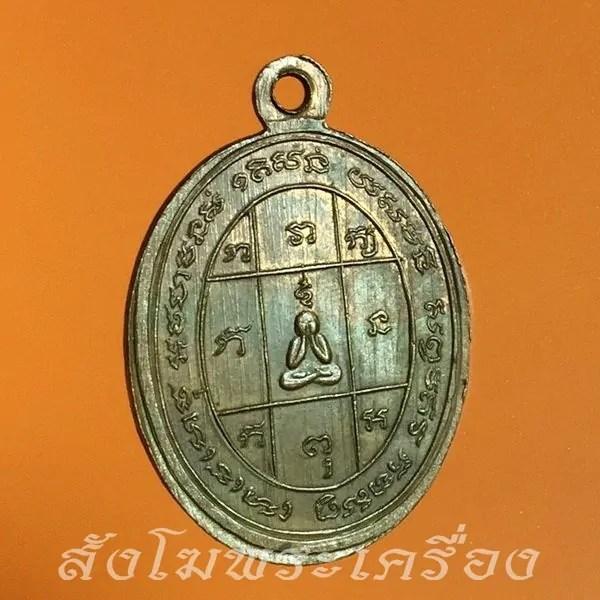 รูปภาพพระเครื่อง (รหัส 0209) เหรียญหลวงพ่อสาย วัดพยัคฆาราม ลพบุรี ปี 2510