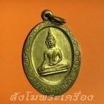 รูปภาพพระเครื่อง (รหัส 0218) เหรียญหลวงพ่อสุโขทัย วัดทุ่งลานนา ปี ๒๕๑๔