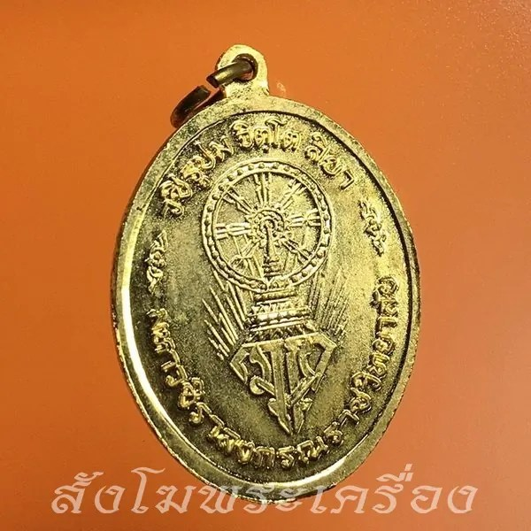 รูปพระเครื่อง (รหัส 0223) เหรียญหลวงปู่ขาว อนาลโย ปี 2517 (มหาวชิราลงกรณ์ราชวิทยาลัย)