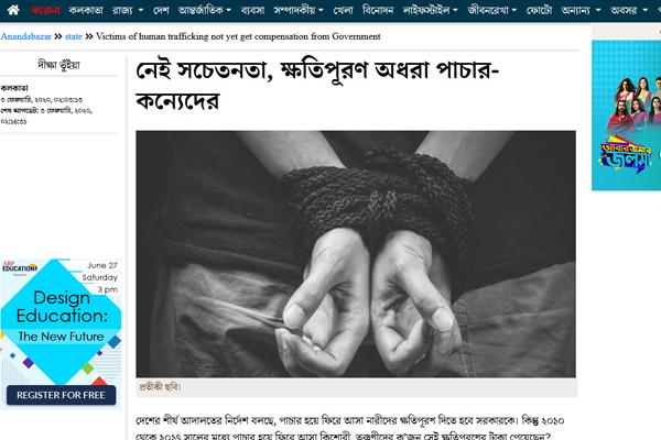 নেই সচেতনতা, ক্ষতিপূরণ অধরা পাচার-কন্যেদের (No awareness, compensation eludes trafficked women)