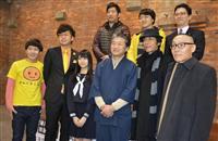 NMB48の西村愛華さんも出演 桂小枝さんが海南市長に!? お笑い ...