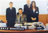 一色武氏(右から2人目)と甘利明前経済再生担当相。一色氏が甘利氏側に現金などを渡した平成25年11月、大臣室で撮影された写真(一色氏提供、一部画像処理しています)