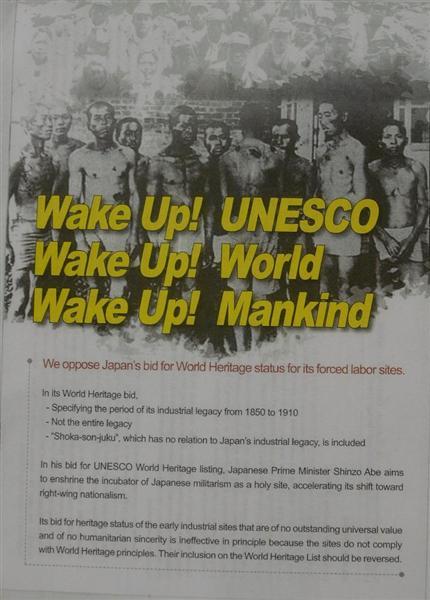韓国の民間団体が作成した資料。痩せて負傷した労働者の写真を掲載し、「目覚めよ!ユネスコ 目覚めよ!世界 目覚めよ!人類」という文言が英語で踊る