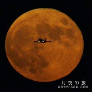 JAZZ CD「月夜の旅/金澤英明,石井彰,石若駿 」