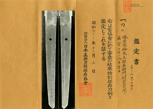 NBTHK Certificate
