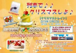 2015.12.22 クリスマスパーティー列車 - コピー