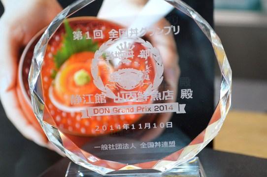 南三陸キラキラ丼、全国丼グランプリにて金賞受賞のお知らせ!
