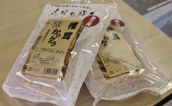 「椎茸かりんとう」商店街オススメ商品!!!