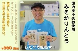 新発売!!「みそかりんとう」商店街オススメ商品!!