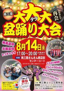 夏だ!!お盆だ!!大大大(テラ)盆踊り大会だ!!※8月14日開催\(^o^)/