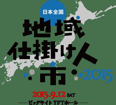 9月12日 UIJターン・起業・転職 地域を元気にする仕事をつくるマッチングフェア「日本全国!地域仕掛け人市」