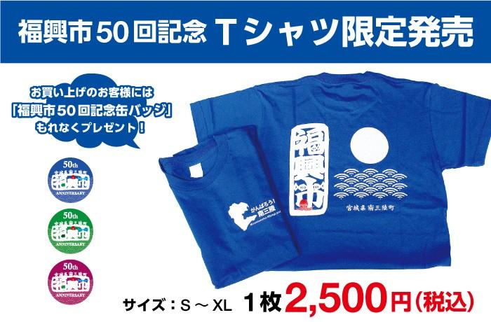福興市50回記念 Tシャツ限定発売!