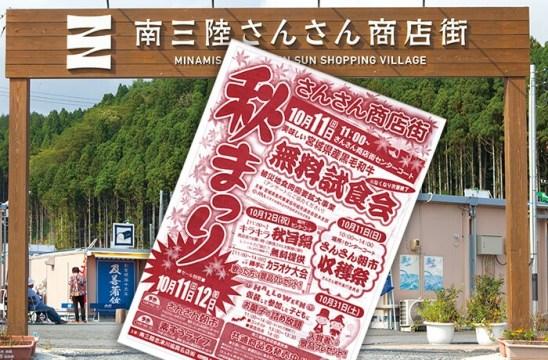 商店街「秋まつり」イベント開催!