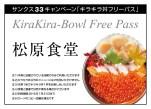 キラキラ丼フリーパス(FB33)-05