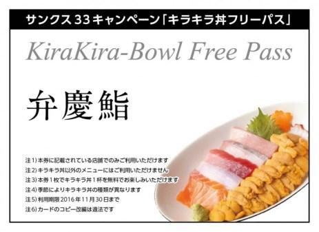 キラキラ丼フリーパス