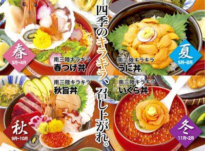 『創菜旬魚 はしもと』本日臨時休業のお知らせ!
