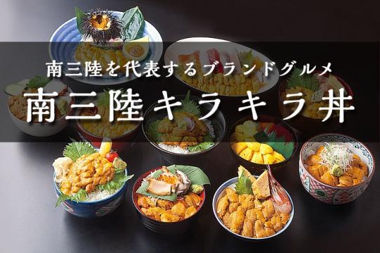 【重要】5月1日からのキラキラうに丼の提供について ※是非、ご一読を!