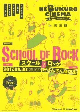 本日9月30日(土)『ねぶくろシネマ』開催!さんさん商店街が野外シアターに!