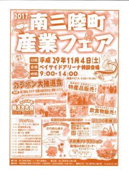 さんさん商店街のパネルを展示!11月4日(土)南三陸町産業フェア開催!