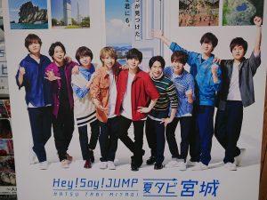 Hey! Say! JUMP 夏タビ宮城!スタンプラリースタンド設置&観光ガイドマップ配布中!