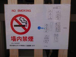 さんさん商店街は『場内禁煙』となっております!タバコは『喫煙所』で!