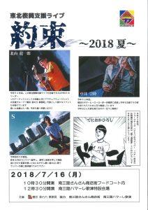 7月16日(月・祝)東北復興支援ライブ『約束~2018 夏~』開催!
