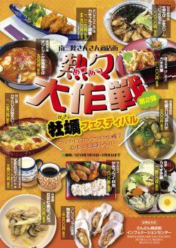 1月10日(木)から『南三陸さんさん商店街 牡蠣フェスティバル~第二弾 熱々大作戦~』を開催!