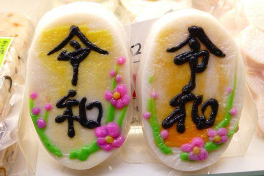5月1日から新元号『令和』に!さんさん商店街の店舗で販売している『令和』商品特集!
