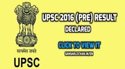 UPSC IAS Prelims Exam 2016 Result Declared