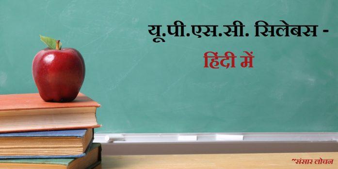 UPSC Syllabus मेंस और प्री IAS Syllabus in Hindi