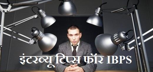 banking_interview_tips_hindi